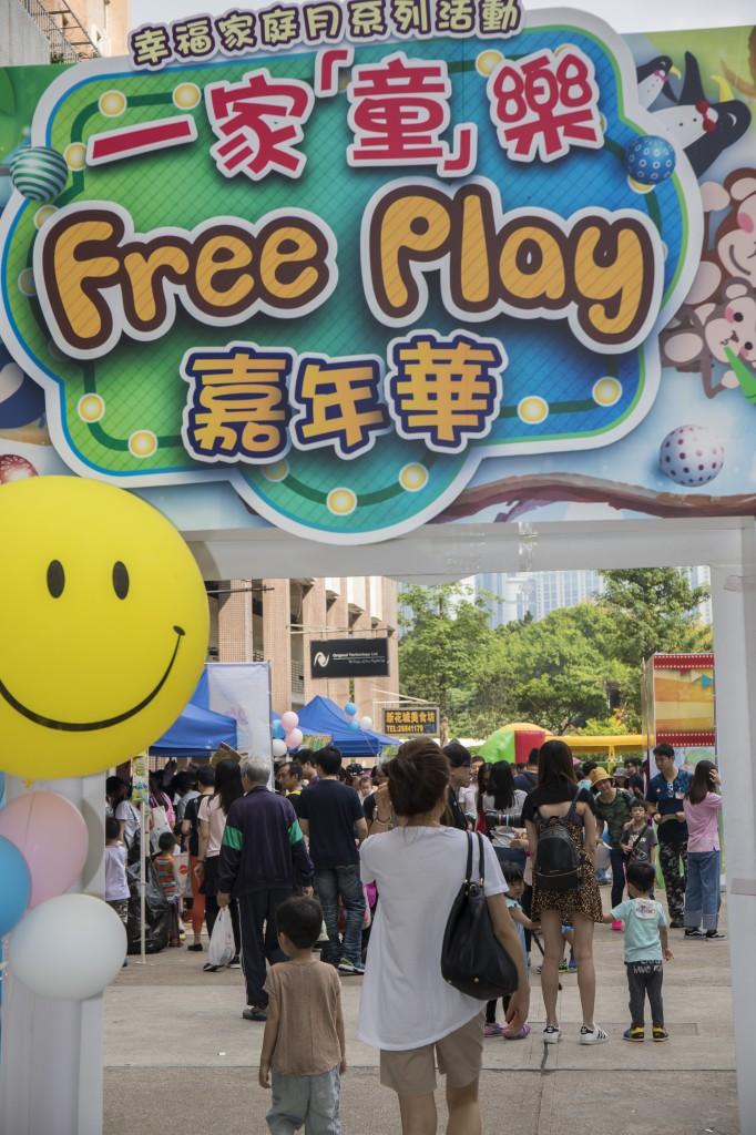 氹仔區:一家「童」樂Free Play嘉年華現場