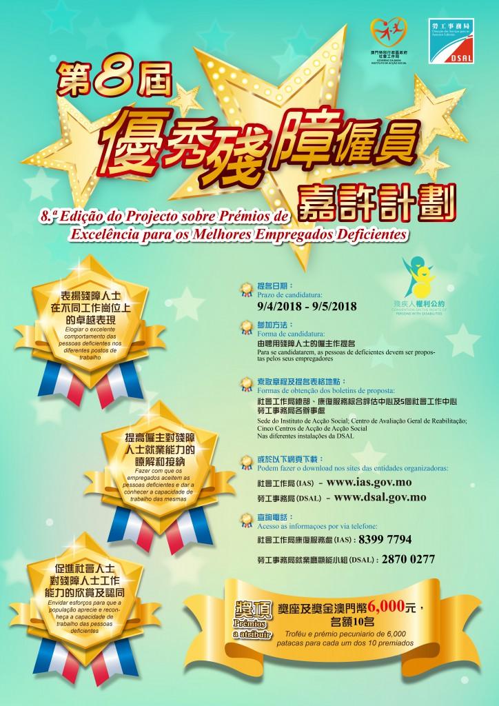 A2-第八屆優秀殘障僱員嘉許計劃-Poster final