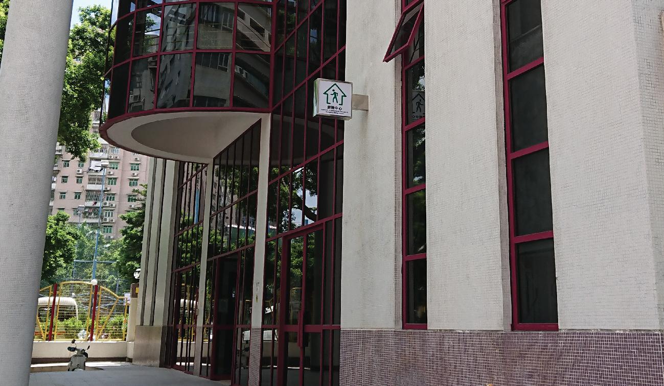 中葡職業技術學校體育館