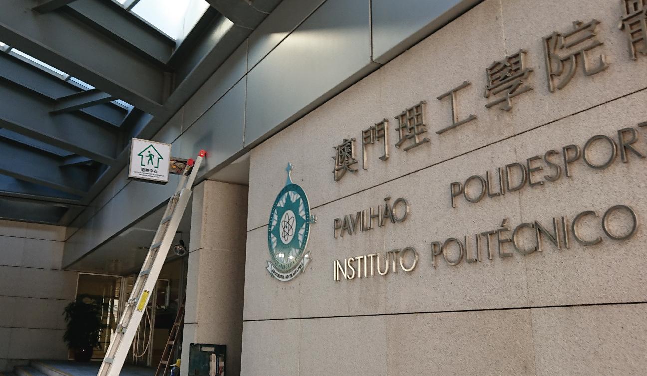 Macao Politechnic Institute Multisport Pavilion