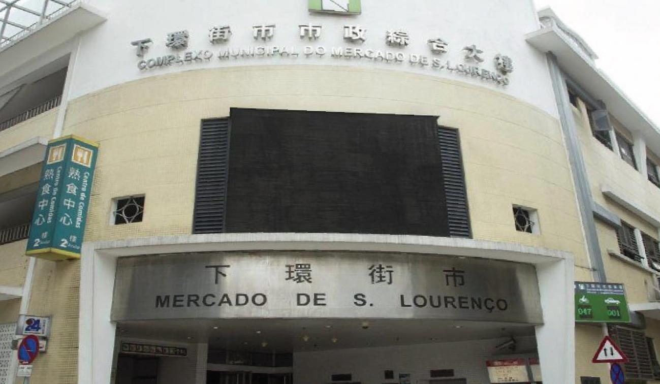 Mercado Municipal de S. Lourenço