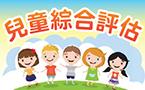 兒童綜合評估中心服務