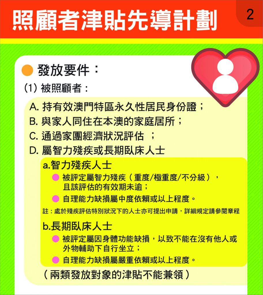 照顧者津貼_10-02