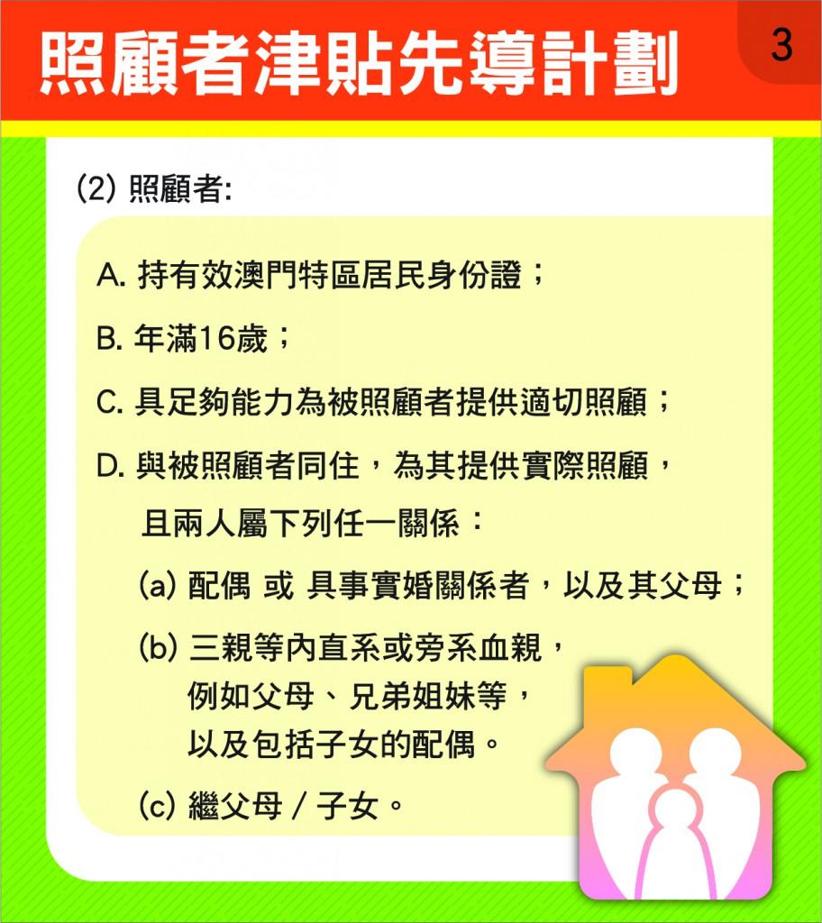 照顧者津貼_10-03